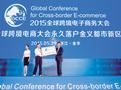 浙江:全力打造全球最优跨境电商生态圈