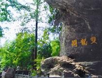 金华双龙风景区