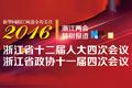 关注2016浙江两会