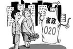 """岁末市场需求激增 家政O2O抢了""""前辈""""的生意?"""