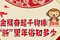 """猴年春节:品味""""浙""""里的年俗"""