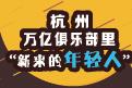 """数读""""天堂""""杭州的万亿进阶之路"""