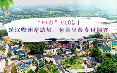 """""""四力""""Vlog丨浙江衢州龍遊縣:色彩裏的鄉村振興"""